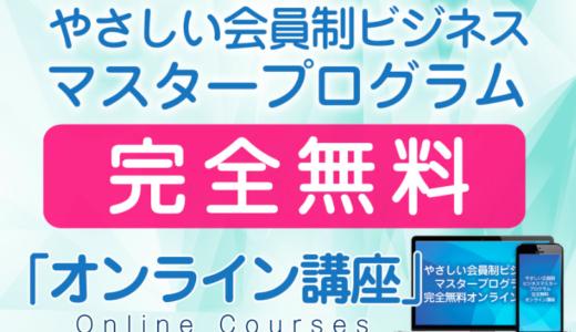 会員制ビジネス構築セミナー【やさしい会員制ビジネスマスタープログラム無料オンライン講座】