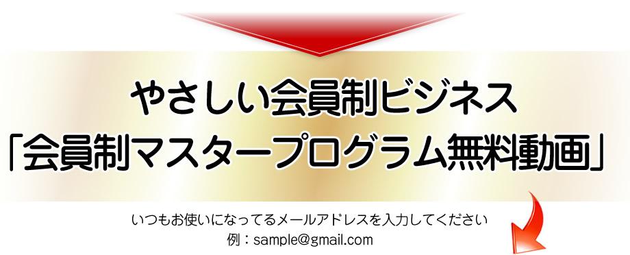 会員制ビジネス構築セミナー【完全無料】