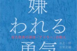 アドラー心理学を創唱したアルフレッド・アドラーの著書【嫌われる勇気】という本のカバー
