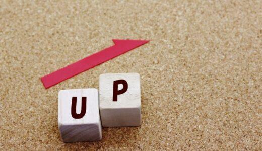 モチベーションアップに効果的な5つの方法【簡単なのでやってみてください。】