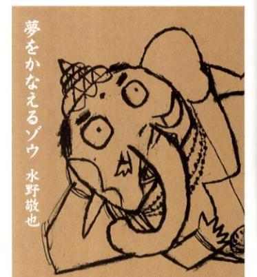 水野敬也の夢をかなえるゾウ