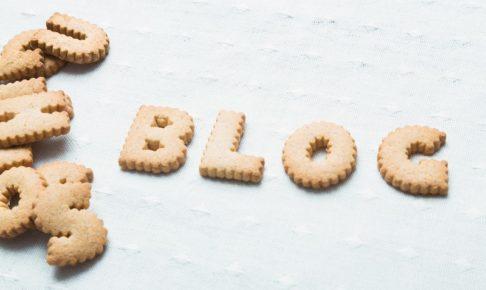 人気を集める【ブログタイトル例15選】・人をひきつける理由