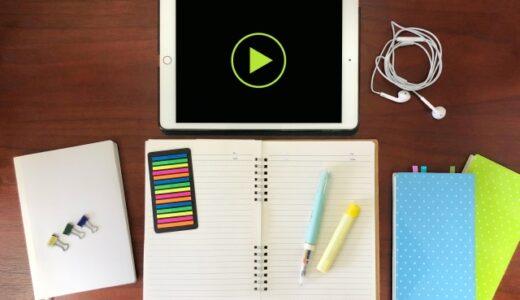 オンライン教材の作り方カンタンガイド