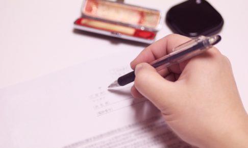ボールペンで書類に記入