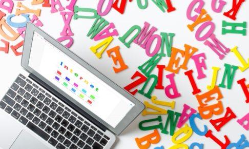 ノートパソコンとアルファベット