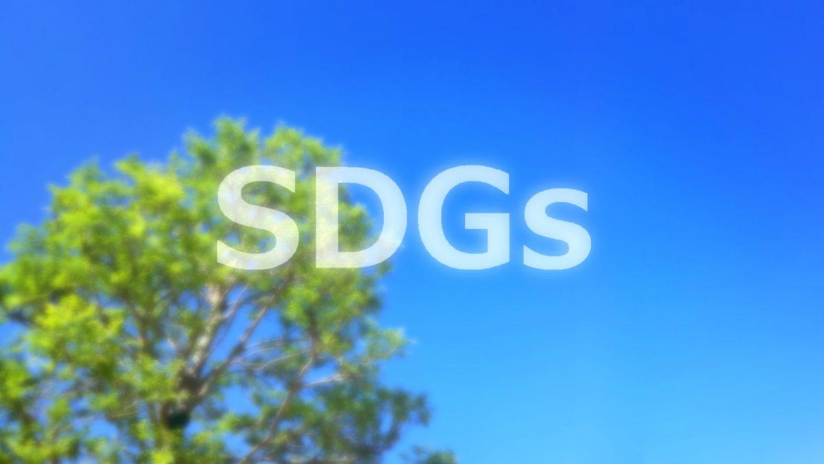 SDGsのロゴの意味とは?