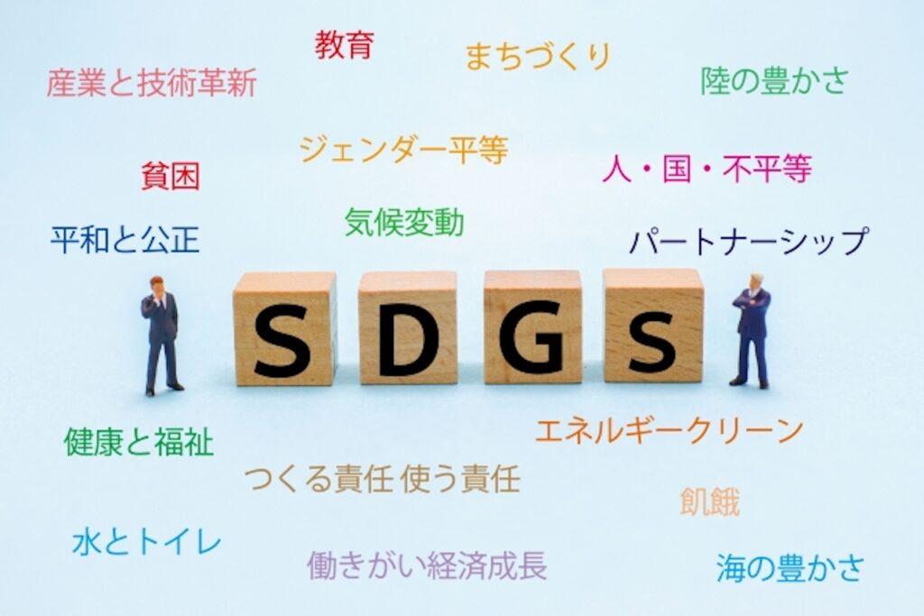 SDGsと書かれたブロックと関連ワード