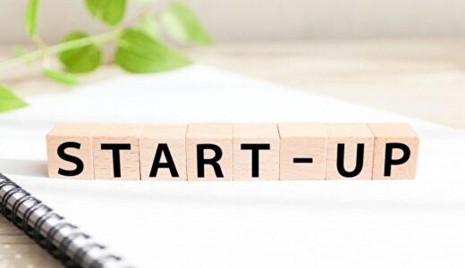 起業のメリットを紹介!個人事業主と法人設立で税金はどう異なる?