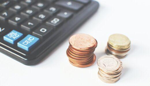 役員報酬の相場は資本金ごとに異なる!報酬の決め方についても解説